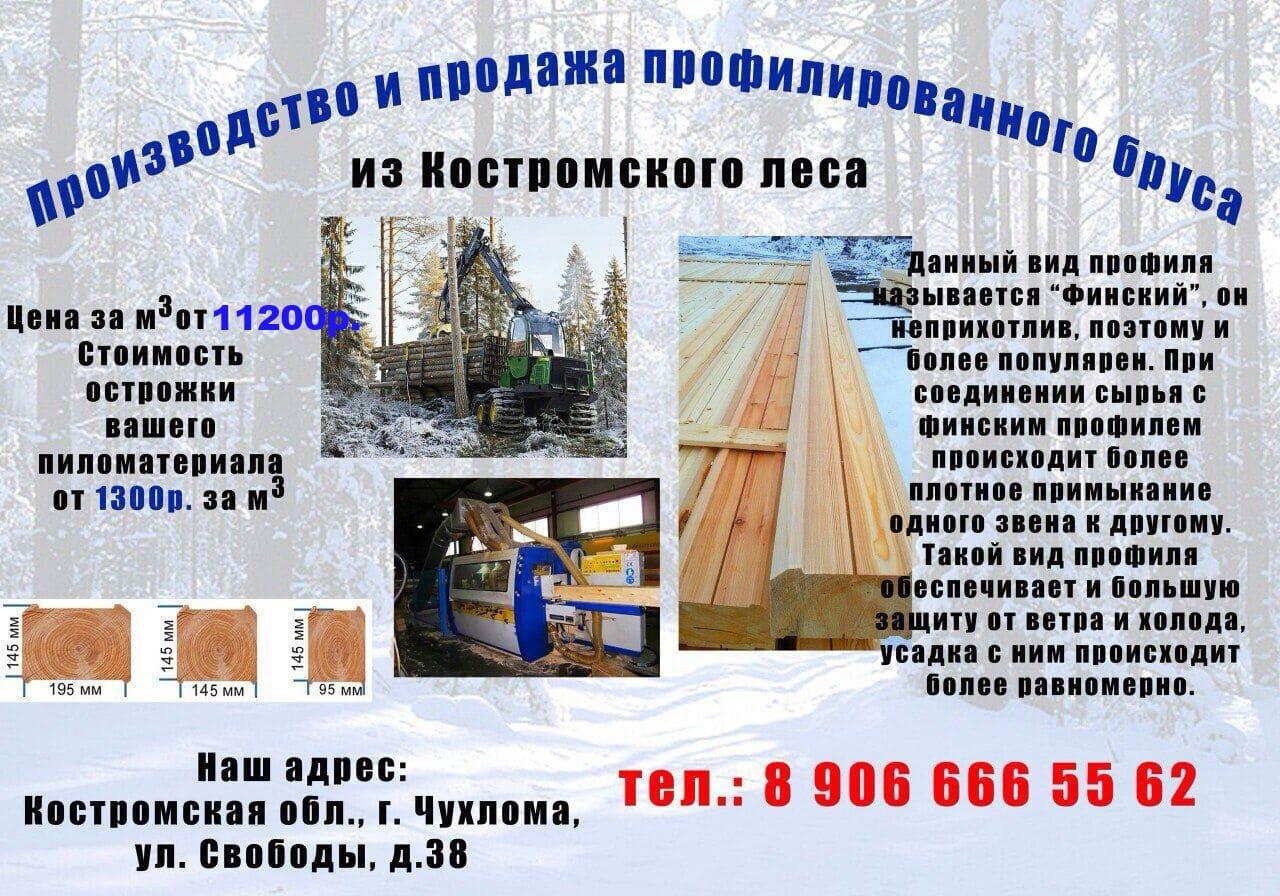 Собственное производство пиломатериалов